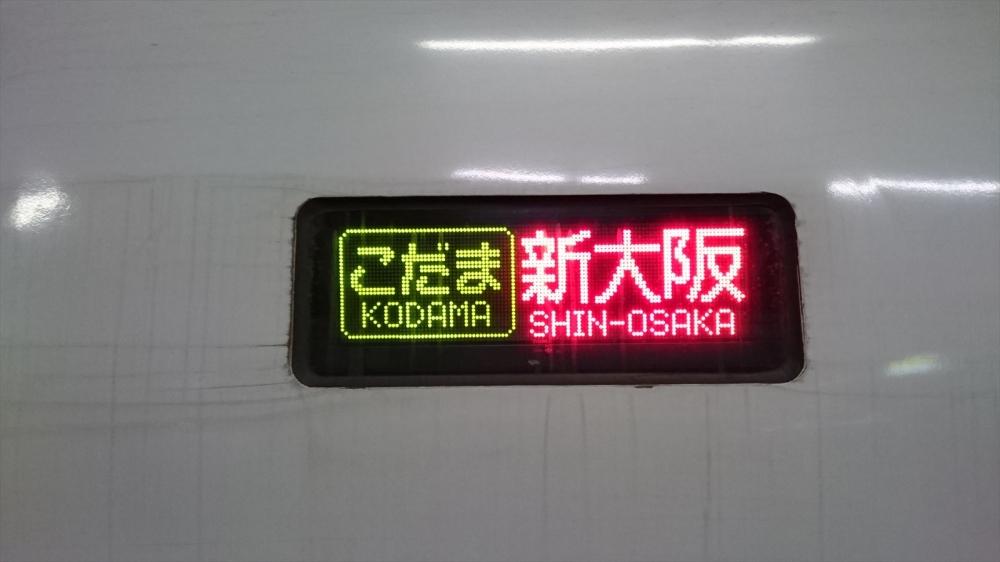 東海道新幹線こだま?_R.JPG