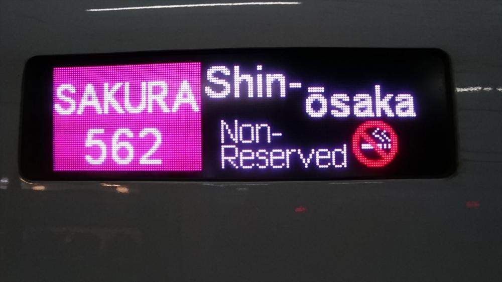 九州山陽新幹線さくら?_R.JPG
