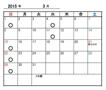 201503練習予定