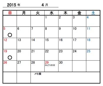 2015/4 練習予定