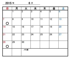 2015年6月練習予定