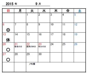 2015/09予定