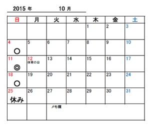 2015/10予定
