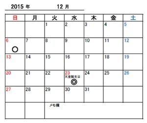 201512予定