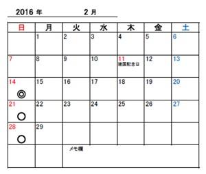 2016/02 練習予定