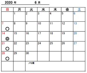 練習予定202006