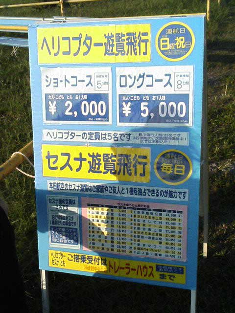 2,000円から空中散歩