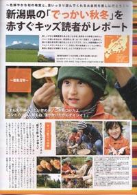 赤すぐキッズ 2007年3・4月号(リクルート)