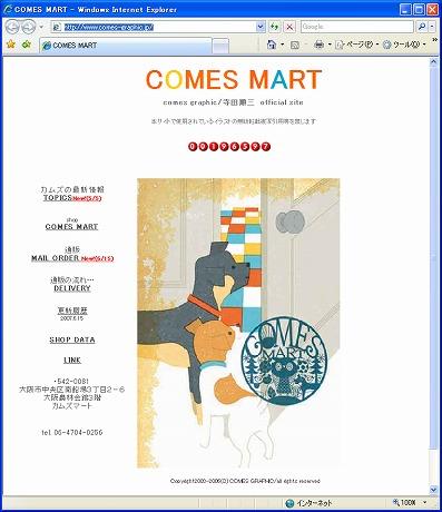 寺田順三さんのサイト COMES MART
