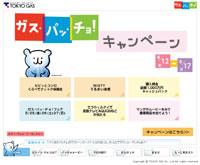 東京ガスの火グマ・パッチョ キャンペーントップ