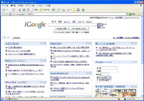 普段のiGoogle
