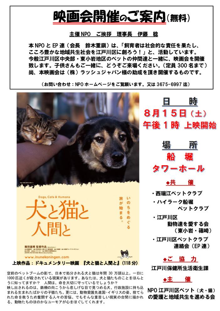 20150815船堀瑞江東小岩篠崎