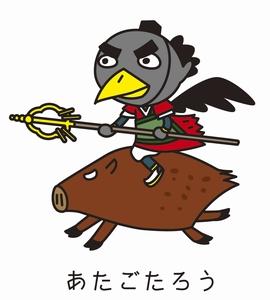 京都愛宕研究会マスコットキャラクター「あたごたろう」
