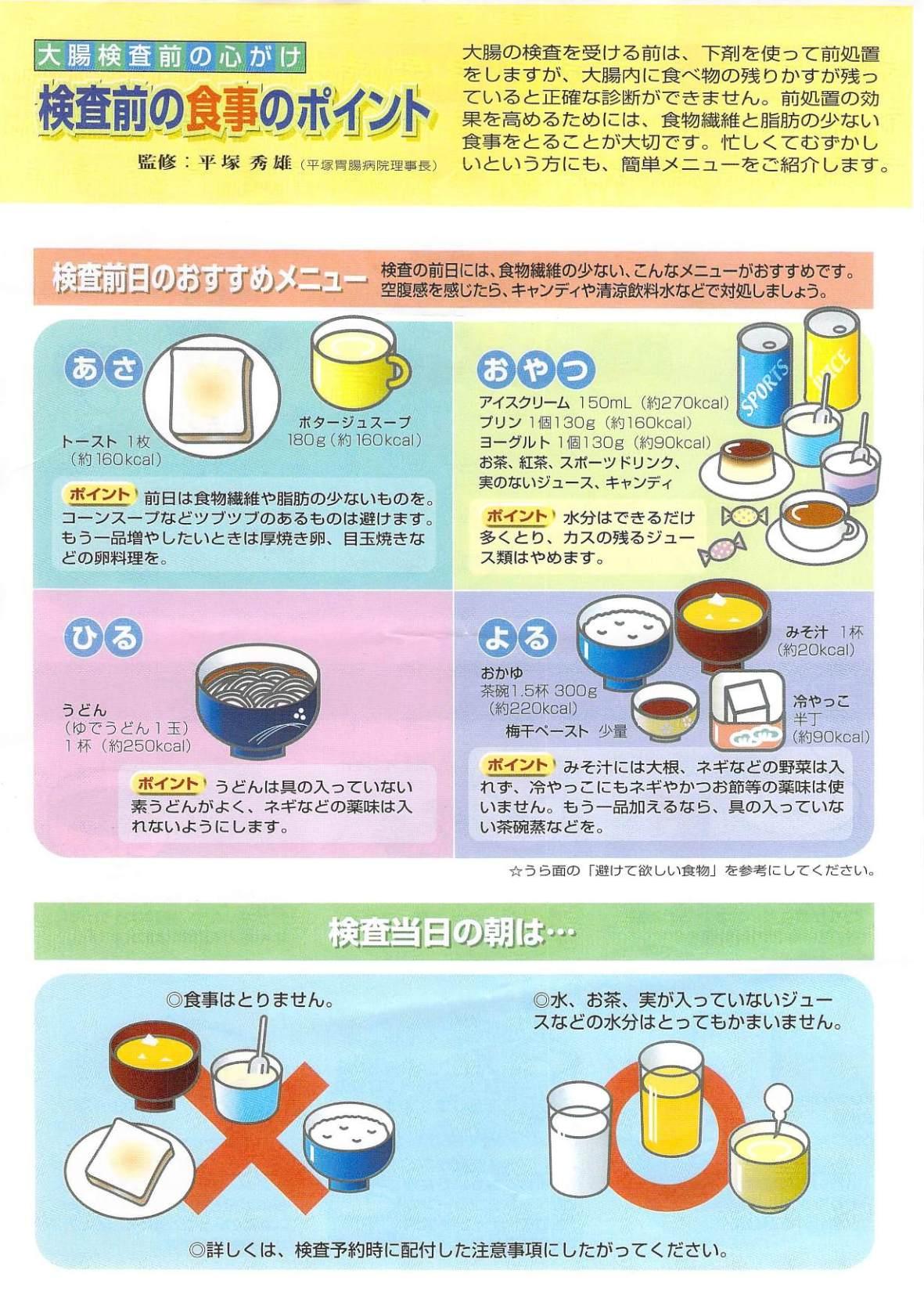 食事 後 大腸 検査
