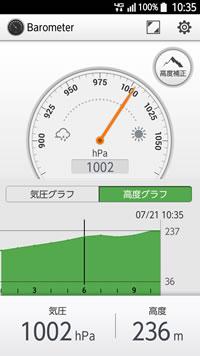 TORQUEのアウトドアアプリ、気圧計高度計バロメーター
