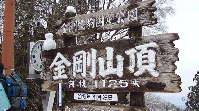 金剛山国見城跡