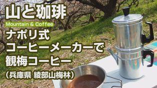 【山と珈琲】綾部山梅林 ナポリ式コーヒーメーカーで観梅コーヒー