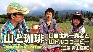 【山と珈琲】世界一の口笛と山トルココーヒー【ゲスト:儀間太久実さん】