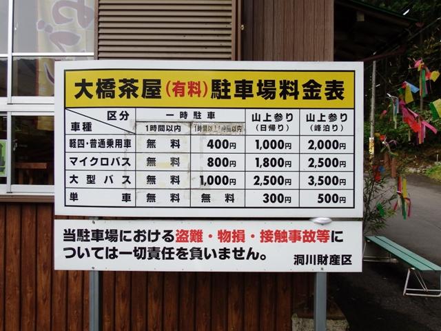 大橋茶屋の駐車料金表
