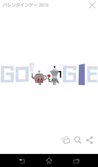 グーグルバレンタイン画像マキネッタ