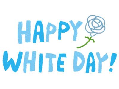 ホワイトデーのフリー画像