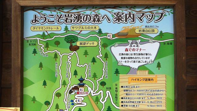 岩湧山の地図看板