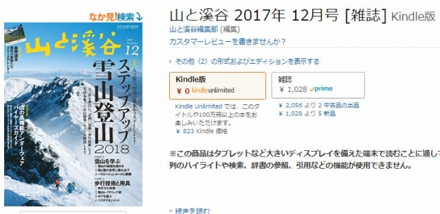 kindle unlimited 評価