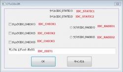 ダイアログID,VC++,MFC,ダイアログ,背景色,変更,フォント,OnCtlColor,SetFont
