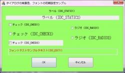 VC++,MFC,ダイアログ,背景色,変更,フォント,OnCtlColor,SetFont