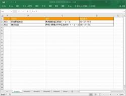 VBA,ブックを開く,ブックを保存する,上書き保存,パスワード,ダイアログ,シート名変更,Excel Workbook,SaveAs,FileFormat