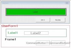 プログレスバー,独自,オリジナル,ラベル,幅,UserForm,常に前面,キャンセル,