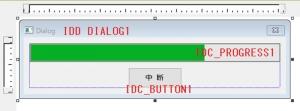 子ダイアログ(DLL)のリソースID