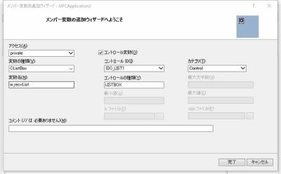 MFC,VisualStudio,MailSlot,受信,メンバ変数追加,クラスウィザード,