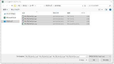 ファイル選択ダイアログイメージ