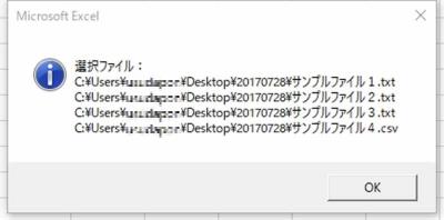 複数ファイル選択結果