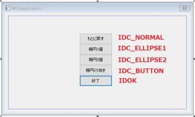 MFC,非矩形ウィンドウ,リソース追加,