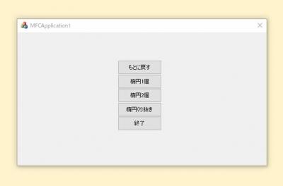 MFC,非矩形ウィンドウ,画面イメージ1