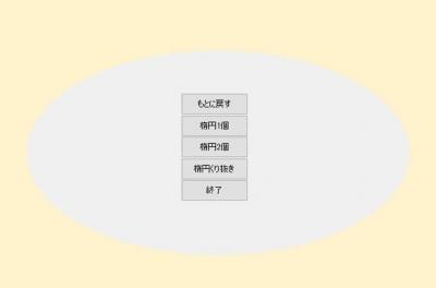 MFC,非矩形ウィンドウ,画面イメージ2