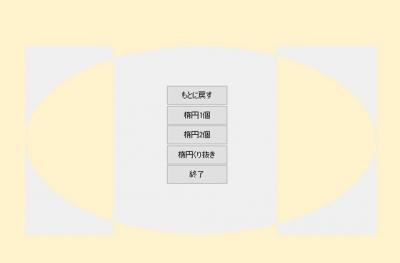 MFC,非矩形ウィンドウ,画面イメージ4