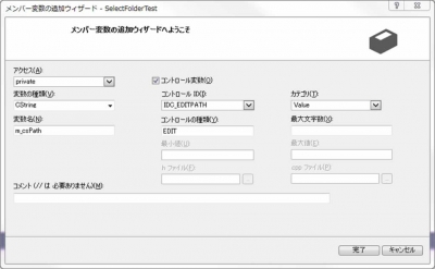 メンバ変数を追加、フォルダ選択、ダイアログ、VC、VC++