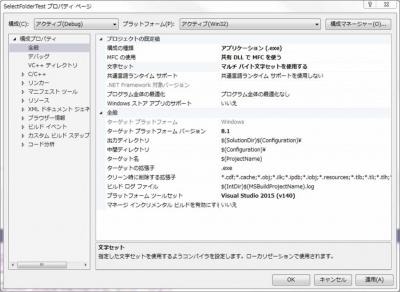 マルチバイト文字セットを使用する、フォルダ選択、ダイアログ、VC、VC++