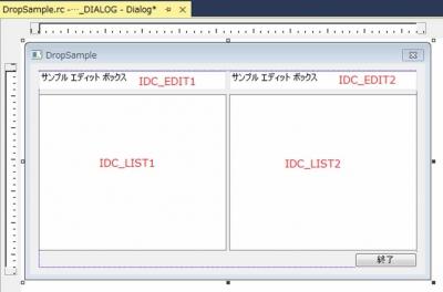 GUIの名前、ドラッグアンドドロップ、VC、サンプル