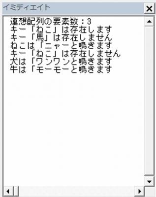 イミディエイトウィンドウ、連想配列、二次元、2次元、CreateObject、Scripting.Dictionary、VBA