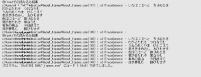 読み込み結果、VC、fopen_s、fwrite、fread、fgets