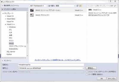 VC,VC++,メモリデバイスコンテキスト,ビットマップ,CreateCompatibleDC,CreateCompatibleBitmap,GetDIBits,GetTextExtentPoint32W