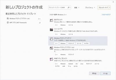 Windowsデスクトップウィザード