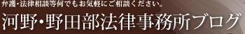 河野・野田部法律事務所ブログ