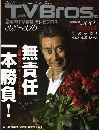 高田純次onTVBROS200703