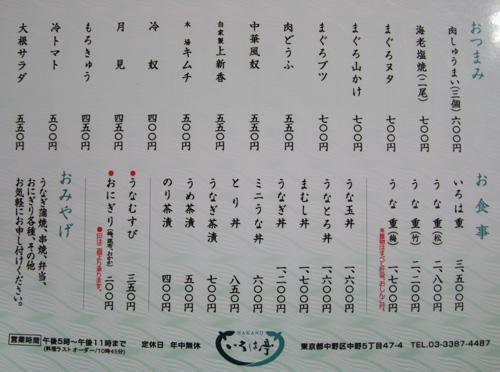 20071209いろは亭@中野