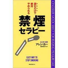 禁煙セラピー—読むだけで絶対やめられる (ムックセレクト)